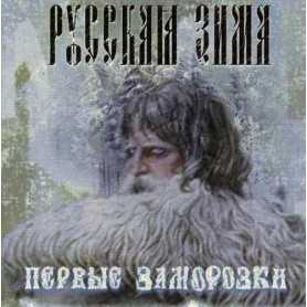 Russian Winter (Русская Зима) - The First Frosts