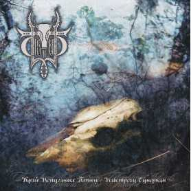 SIVYJ YAR - The Land Of Never Frightened Birds / Towards The Twilight . LP