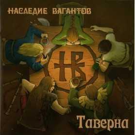 Naslediye Vagantov - Таверна