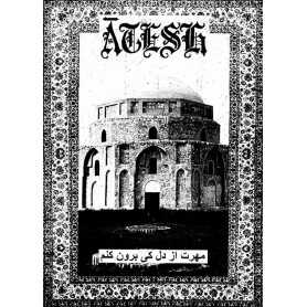 ATESH-Mehart-cd