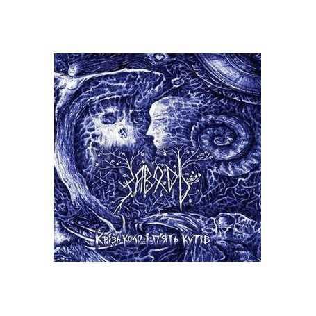 ZAVOD' - Through the Circle and Five Angles . CD