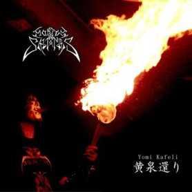 MORTES SALTANTES - Yomi Kafeli . CD