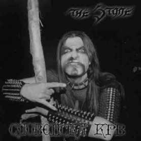 THE STONE - Slovenska Krv . CD
