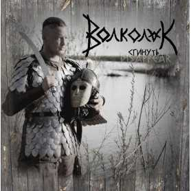 VOLKOLAK - Disappear . CD