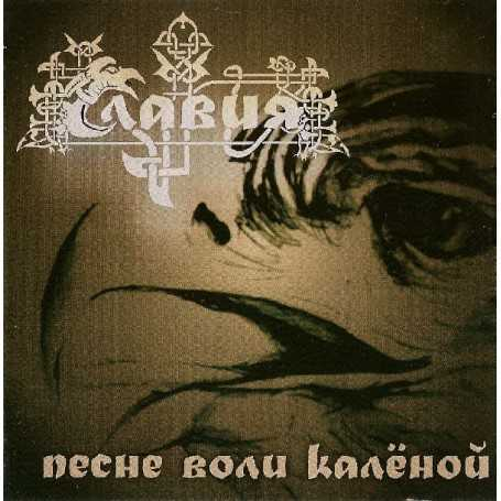 SLAVIA - Pesne Voli Kalionoy . CD