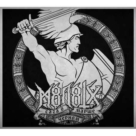 MOLOTH - The Black March Saga