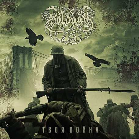 HOLDAAR - Your War (Твоя Война)